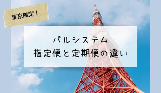 パルシステム東京限定の指定便と定期便の違いを比較|対象エリアや特徴