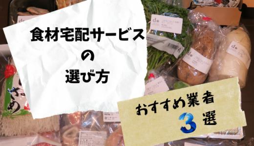 【食材宅配サービスの選び方】基本的なサービス内容とおすすめ業者3選