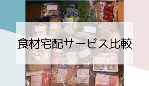 【減塩食の宅配サービス】塩分制限中でも美味しく続けられるおすすめ弁当はコレ!